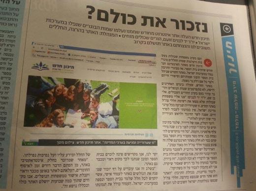כתבה בעיתון ידיעות תל אביב