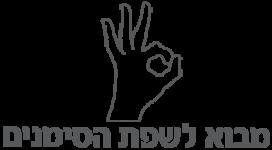 שלישי אקדמי - מבוא לשפת הסימנים