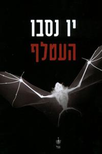 haatalef-cover