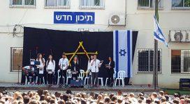 טקס זיכרון ליום השואה